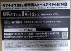 "Thumbnail of ""ラブライブ 虹ヶ咲学園 DiverDiva チケット最速先行抽選申込券 シリアル"""