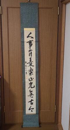 """Thumbnail of """"掛け軸 人事有憂楽山光・・・"""""""