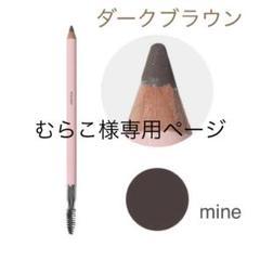 """Thumbnail of """"【新品】WHOMEE(フーミー) アイブロウペンシル  mine ダークブラウン"""""""