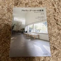 "Thumbnail of ""アルヴァ・アールトの建築 エレメント&ディテール"""