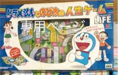 """Thumbnail of """"ドラえもん 人生ゲーム"""""""