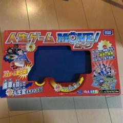 "Thumbnail of ""人生ゲーム ムーブ"""