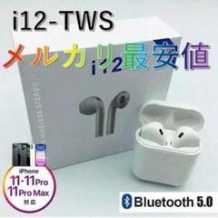 "Thumbnail of ""【最安値挑戦!】i12-tws ワイヤレスイヤホン iPhone/Android"""