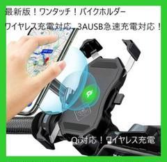"Thumbnail of ""【新品】スマホ ホルダー バイク ワイヤレス 充電  携帯  バイク用"""