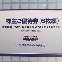 "Thumbnail of ""セントラルスポーツ株主ご優待券(6枚綴)"""