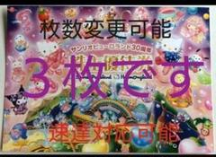 """Thumbnail of """"最新【 3枚 】サンリオピューロランド ハーモニーランド 株主優待券  3枚です"""""""