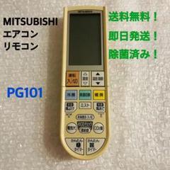 """Thumbnail of """"MITSUBISHI エアコンリモコン PG101"""""""