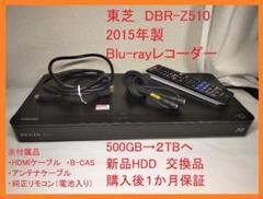 "Thumbnail of ""東芝 Blu-rayレコーダー BDR-Z510 2015年製 2TB交換品"""