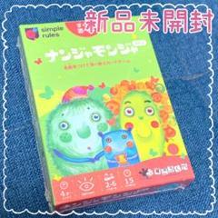 "Thumbnail of ""【未開封】ナンジャモンジャ ミドリ【新品】カードゲーム"""
