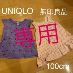 """Thumbnail of """"トップス タンクトップ 100cm"""""""