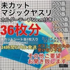 "Thumbnail of ""マジックヤスリ 同一品 6種(400~1500)36枚分"""