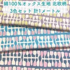 """Thumbnail of """"日本製 綿100%オックス生地 北欧柄 3色セット 合計 1メートル"""""""