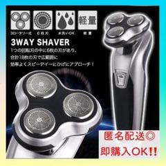 "Thumbnail of ""《新品》シェーバー 電動シェーバー 髭剃り 3wayシェーバー 3ロータリー式"""