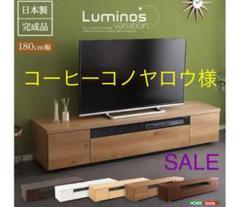 """Thumbnail of """"シンプルで美しいスタイリッシュなテレビ台(テレビボード) 木製 幅180cm"""""""