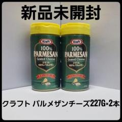 "Thumbnail of ""クラフトパルメザンチーズ(227g) × 2本"""