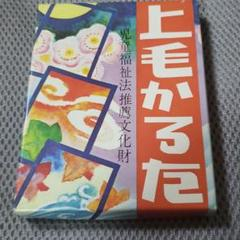 "Thumbnail of ""上毛かるた 昭和レトロ"""