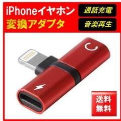 """Thumbnail of """"変換アダプターレッド iphone Lightning 2ポート"""""""