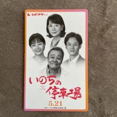 "Thumbnail of ""いのちの停車場 5.21公開"""