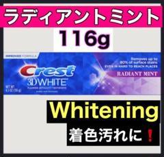 """Thumbnail of """"クレスト ラディアントミント 116g 歯磨き粉 crest ホワイトニング"""""""