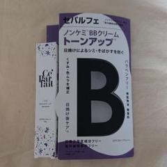 "Thumbnail of ""SUGAO セパルフェ ザ ブライトアップBBクリーム ナチュラルオークル 2…"""