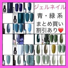 """Thumbnail of """"【緑 青】ジェルネイル カラージェル セット まとめ売り 初心者 セルフ"""""""