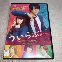 "Thumbnail of ""ういらぶ  DVD"""