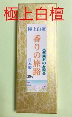 "Thumbnail of ""線香   極上白檀(香りの旅路)箱入り"""