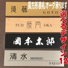 "Thumbnail of ""長方形表札 15cm × 4cm  プレート表札"""