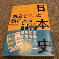 """Thumbnail of """"地図でスッと頭に入る日本史 日本史"""""""