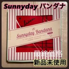 "Thumbnail of ""Sunnyday Bandana サニーデイ バンダナ"""