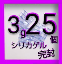 """Thumbnail of """"シリカゲル  乾燥剤  3g/袋  25個"""""""