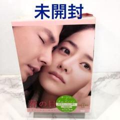 "Thumbnail of ""未開封 春の日 DVD-BOX II"""