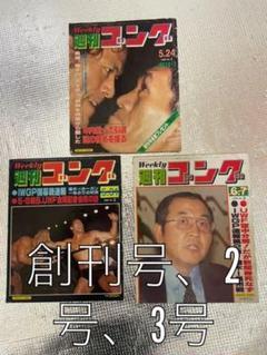 """Thumbnail of """"週刊ゴング創刊号、2号、3号"""""""