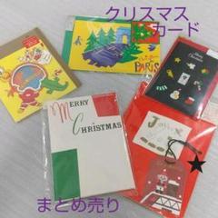 "Thumbnail of ""もらって嬉しい! 可愛い クリスマスカード まとめ売り"""