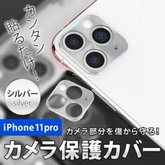 "Thumbnail of ""iPhone11pro用 カメラ カバー シルバー"""