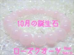 """Thumbnail of """"★【10月の誕生石】ローズクォーツ 天然石ブレスレットパワーストーン"""""""