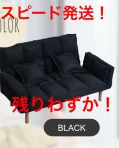 "Thumbnail of ""マルチソファ ソファベッド"""