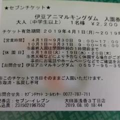 """Thumbnail of """"☆ぴめりんさん専用。伊豆アニマルキングダム"""""""