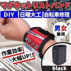 "Thumbnail of ""DIY マグネット リスト バンド 黒 インパクト ドライバー 工具 ホルダー"""