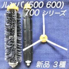 "Thumbnail of ""☆新品 3種類☆ ルンバ 500 600 700 シリーズ ブラシ セット"""