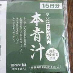 "Thumbnail of ""やわたの青汁(新品未使用)"""