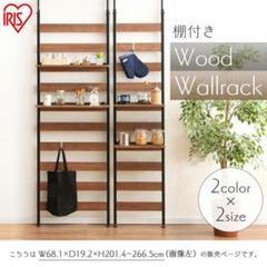 """Thumbnail of """"ウッドウォールラック 棚付き WLR-T66 全2色"""""""