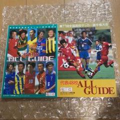 """Thumbnail of """"サッカーストライカー1999年1月号別冊付録 & 2000年1月号別冊付録"""""""