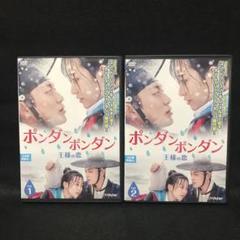 "Thumbnail of ""ポンダンポンダン~王様の恋〜 DVD  2巻セット"""