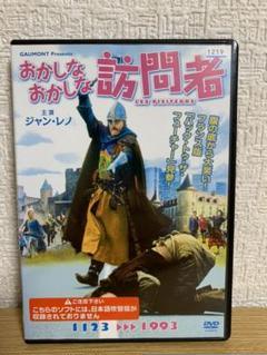 "Thumbnail of ""おかしなおかしな訪問者 DVD"""