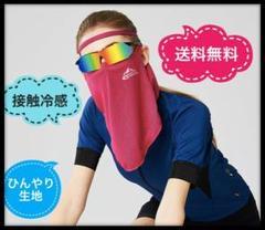 "Thumbnail of ""【2枚セット】99%UVカット☆フェイスカバー☆冷感マスク☆日焼け対策"""