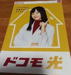 "Thumbnail of ""ドコモ光カタログ 2021.06 匿名配送"""