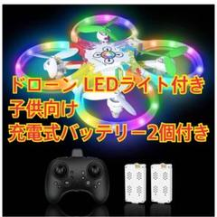 "Thumbnail of ""ドローン LEDライト付き 小型  子供向け 充電式バッテリー2個付き"""