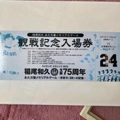 "Thumbnail of ""稲尾和久 観戦記念入場券"""
