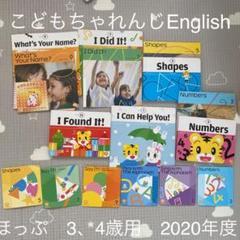 """Thumbnail of """"こどもちゃれんじ English ほっぷ DVD2020年度 一年分&冊子"""""""